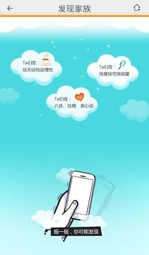 【免費社交App】个性家族-APP點子