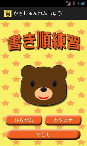 書き順練習 知育アプリ 赤ちゃん 幼児 子供向け