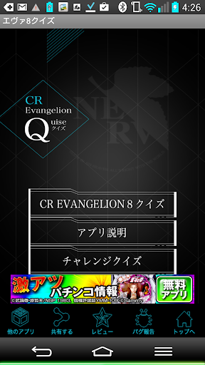 【ゲーム】エヴァンゲリオン8クイズ〜パチンコ〜