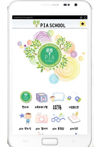 【免費教育App】피아스쿨-APP點子