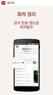 玩媒體與影片App 텔레톡비:: TV 하이라이트 무료 다시보기,예능&드라마免費 APP試玩