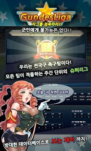 군대 축구 - screenshot thumbnail
