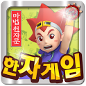 [Magichanja] Hanja Edu icon