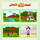 كتاب أسماء الله الحسنى icon