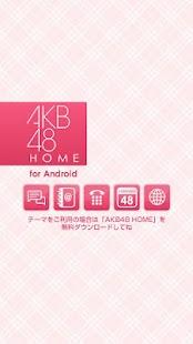 玩個人化App|AKB48きせかえ(公式)柏木由紀-SS-免費|APP試玩