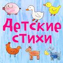 Детские стихи о животных - 1