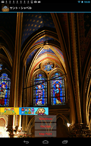 Sainte Chapelle -Paris (FR003) screenshot 0