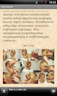 Секреты красоты. Прически - screenshot thumbnail