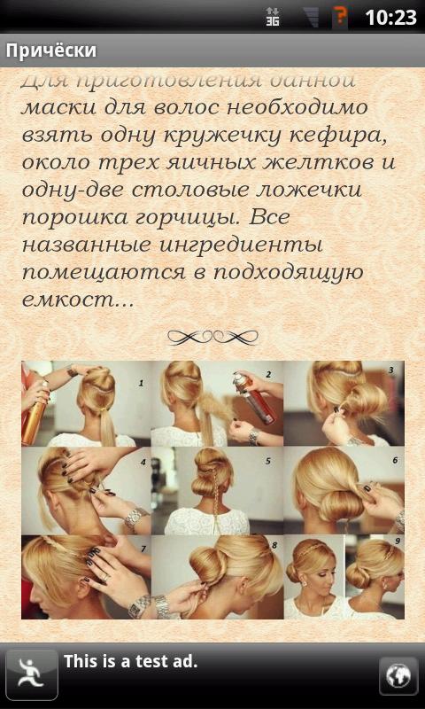 Секреты красоты. Прически - screenshot