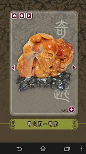 【免費商業App】古董藝品-APP點子