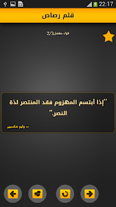 قلم رصاص screenshot 4