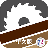 臺灣木工機展