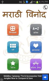 Marathi Pride Marathi Jokes - screenshot thumbnail
