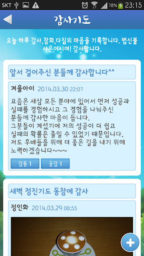 免費教育App|마인드팜(마음농사)|阿達玩APP