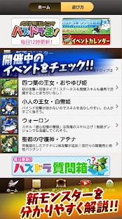 Puzzle & Dragons User's Guide- screenshot thumbnail