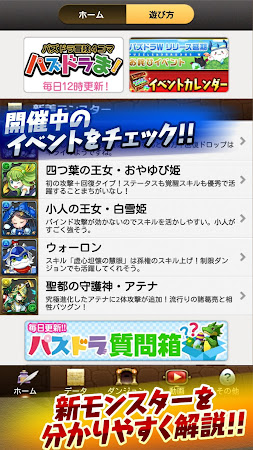 Puzzle & Dragons User's Guide 3.6.5 screenshot 616149