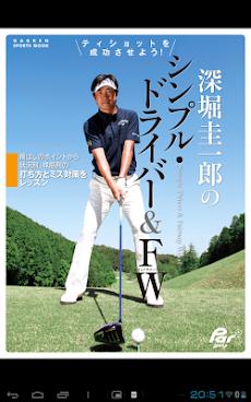 深堀圭一郎のシンプル・ドライバー&FWのおすすめ画像3