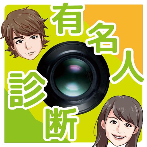 名人臉診斷正式版本 & 趣味惡搞圖片 娛樂 App Store-愛順發玩APP