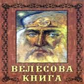 КНИГА ВЕЛЕСА. Veles Book. RU