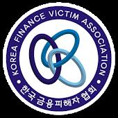 한국금융피해자협회 (개인파산,개인회생무료상담,개인회생)
