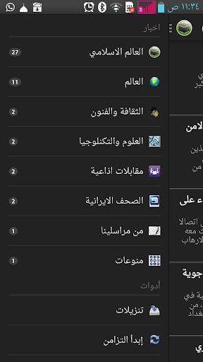 اخبار من موقع اذاعة ايران