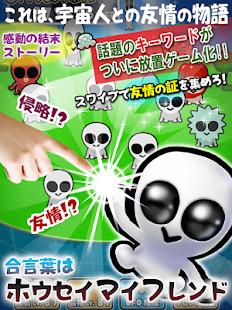 侵略のホウセイマイフレンド 〜地球脱出!友情放置ゲーム〜無料