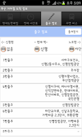 Screenshot of 부산 지하철 도착 정보