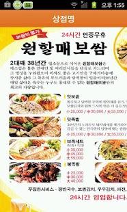 맛객-배달음식(피자,치킨,족발,분식,기타,배달민족)- screenshot thumbnail