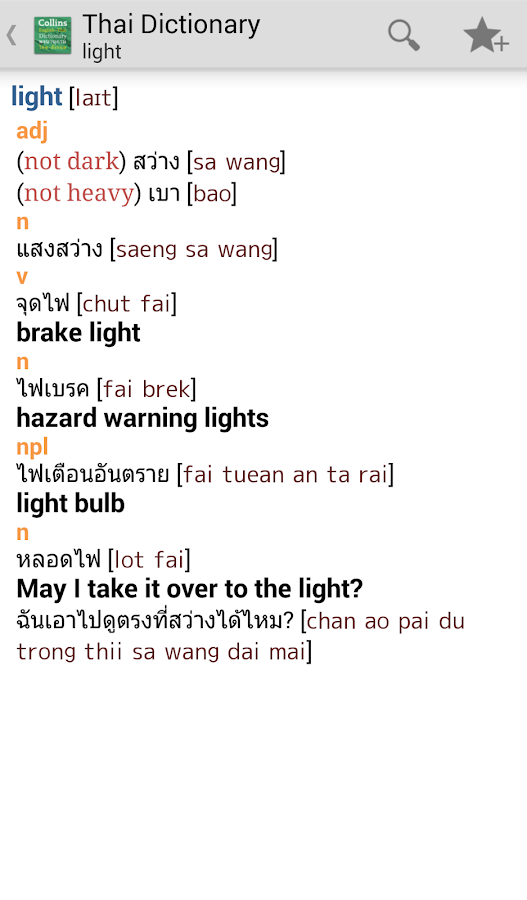 Collins Gem Thai Dictionary - screenshot
