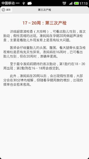 【免費書籍App】孕期指导-APP點子