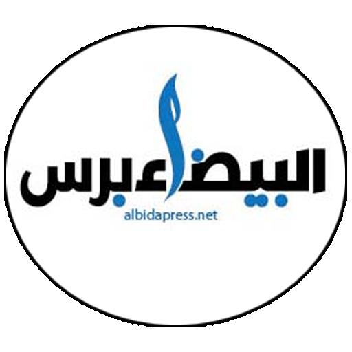 البيضاء برس اخبار اليمن