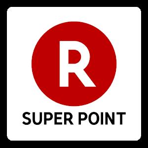 Rポイントカード-楽天スーパーポイントが貯まる!使える!