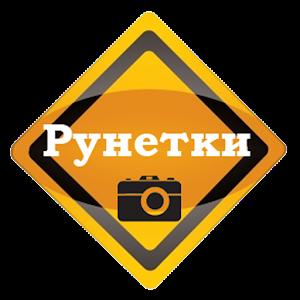 Загружай рунетки по прямой ссылке