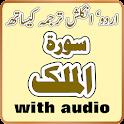 Сура Мульк с аудио icon