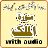 Surah Mulk With Audio