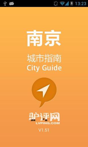 南京城市指南