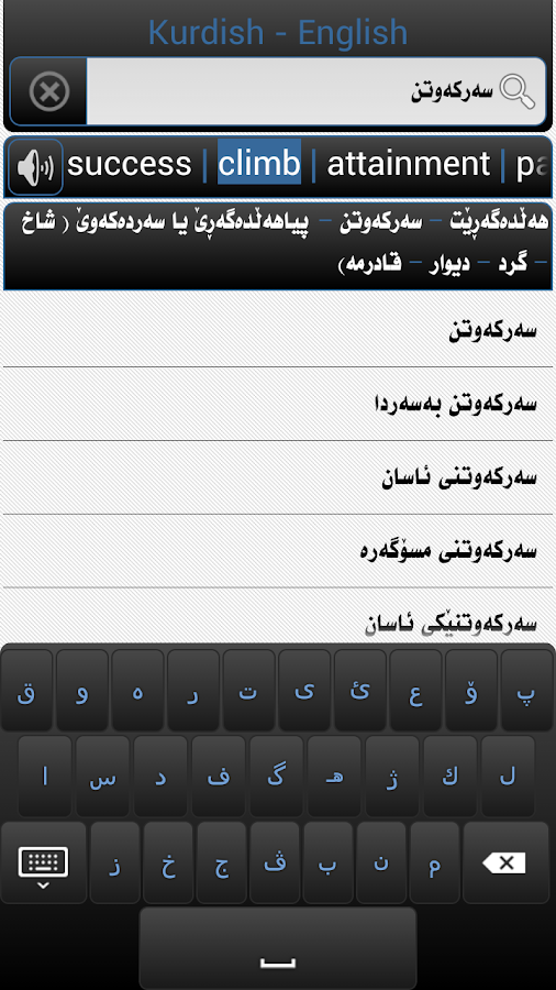English<>Kurdish (Karzan Dict) - screenshot