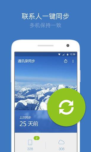 QQ同步助手 刷机必备通讯录短信一键备份