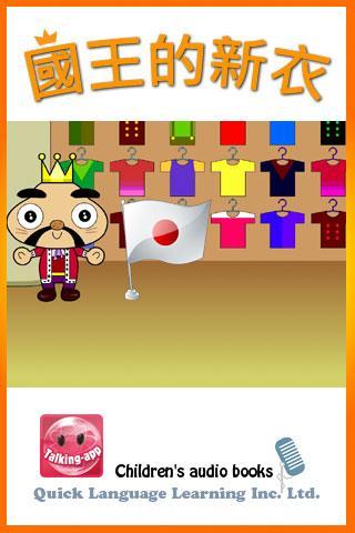 聽故事學日文 - 國王的新衣