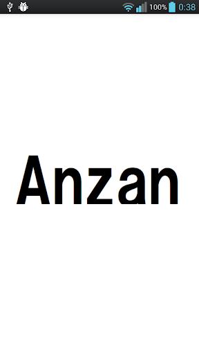 暗算ゲーム -Anzan-