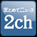 【無料・広告無し】2chまとめViewer-まとめサイト閲覧 logo
