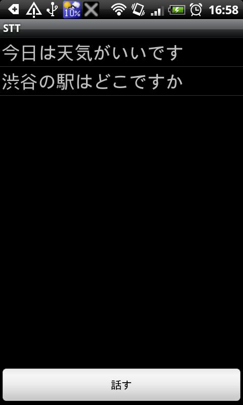 スピーチ2テキスト- screenshot