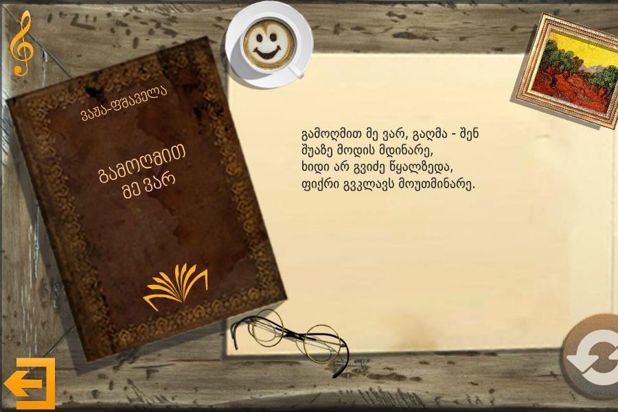 Moodstanza - ლექსები - screenshot
