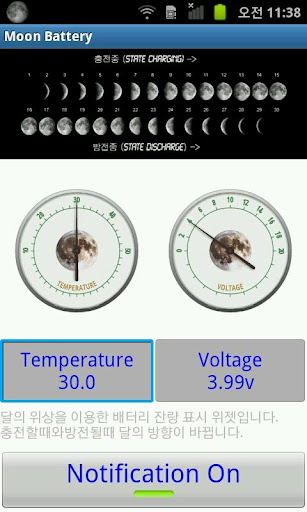 【免費娛樂App】Moon Battery Widget-APP點子