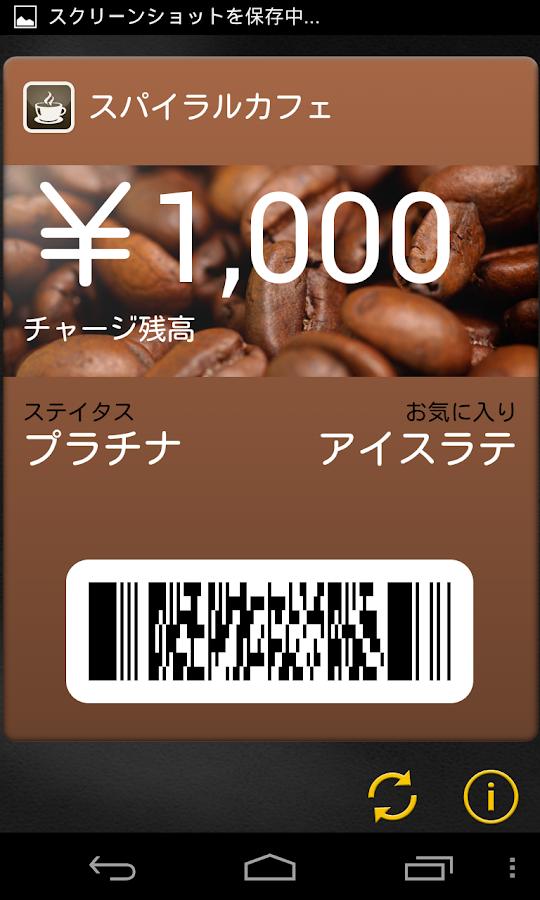 PassWallet - Passbook + NFC- スクリーンショット