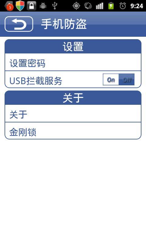 手机防盗 - screenshot