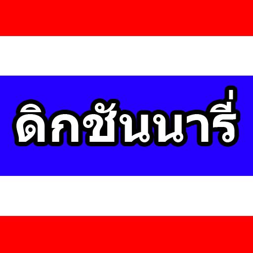 dictionary อังกฤษไทย