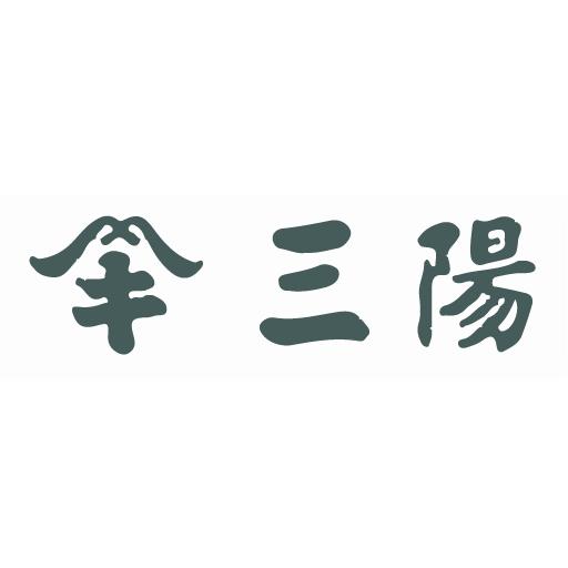 三陽きもの LOGO-APP點子