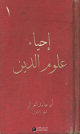 إحياء علوم الدين - الغزالي