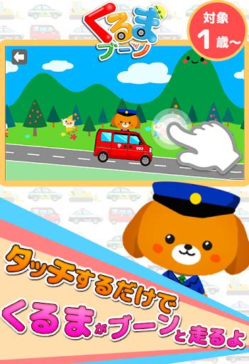 【働く車ゲーム】くるまブーン【キッズ 子供向け 知育アプリ】